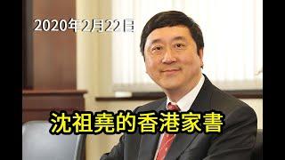 (中文字幕)2020年2月22日沈祖堯的香港家書全文版