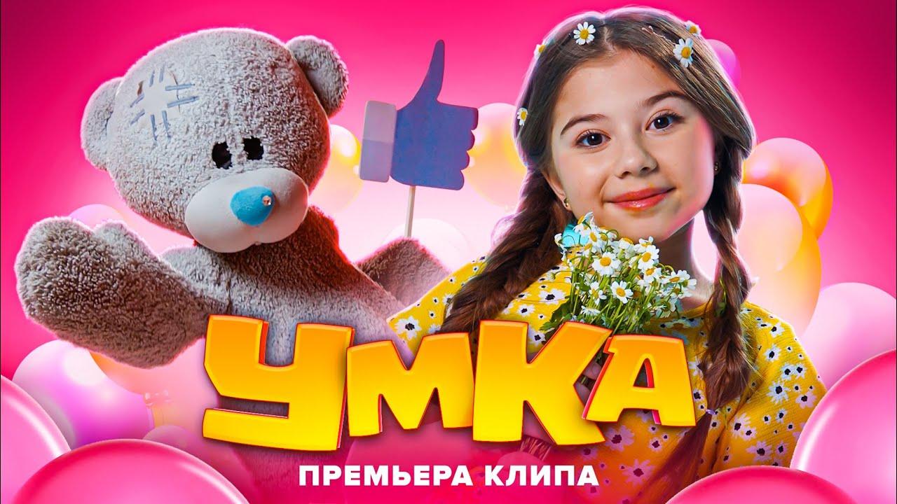 Милана Хаметова — Умка