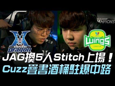 KZ vs JAG JAG換5人Stitch久違上場 Cuzz疊書酒桶駐爆中路!Game 2