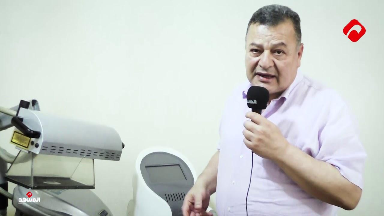د. أسامة سماق : مراكز التجميل تحولت لشركات تجارية