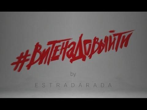 ESTRADARADA - Вите Надо Выйти (lyrics)