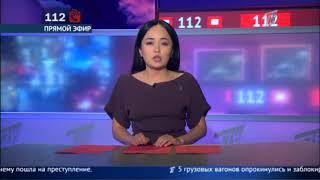 """Обзор тревожных новостей """"112"""". Выпуск от 30.08.2018"""