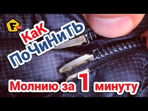 КАК ОТРЕМОНТИРОВАТЬ МОЛНИЮ ✔ ремонт молнии на куртке, сумке и джинсах своими руками ✔ Как починить