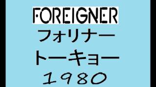 Foreigner - Live in Tokyo 1980 (Full Concert Audio)