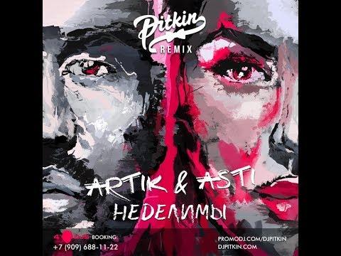 Artik & Asti - Неделимы (DJ PitkiN Remix) (Official remix)