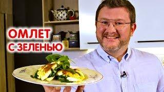 ОМЛЕТ из перепелиных яиц с зеленью | Полезные рецепты для беременных | Дима Борисов