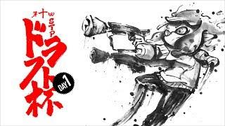 【Splatoon】第十回ドラフト杯PV DAY1(まぎえーす選手、反射神経選手ver)