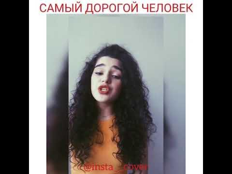 НЕРВЫ - САМЫЙ ДОРОГОЙ ЧЕЛОВЕК (COVER)