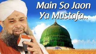 Main So Jaon Ya Mustafa Kehte Kehte by Muhammad Owais