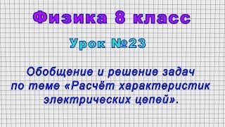 Физика 8 класс Урок 23 - Обобщение и решение задач по теме Расчёт характеристик электрич. цепей