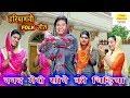 ननद मेरी सोने की चिड़िया - New Haryanvi Folk Song 2019 | Folk Song And Lokgeet | Dolly Sharma