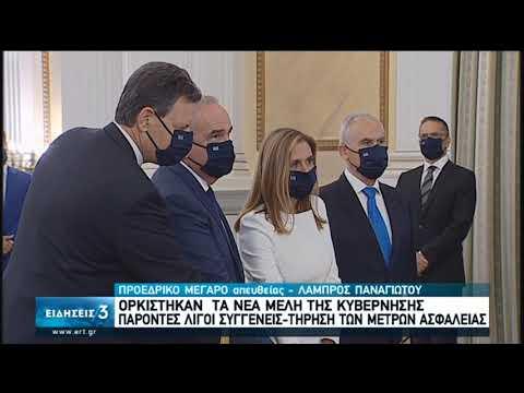 Ορκίστηκαν τα νέα μέλη της κυβέρνησης | 05/08/2020 | ΕΡΤ