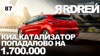 КИА . катализатор. ПОПАДАЛОВО на 1 700 000 рублей !!!
