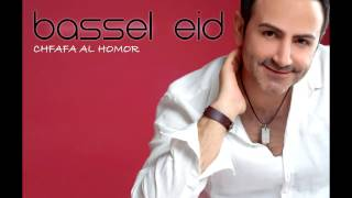 مازيكا Bassel Eid - Chfafa El Homor / شفافا الحمر - باسل عيد تحميل MP3