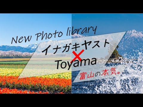 ◆ イナガキヤスト「富山の本気。」美しすぎる二十三景