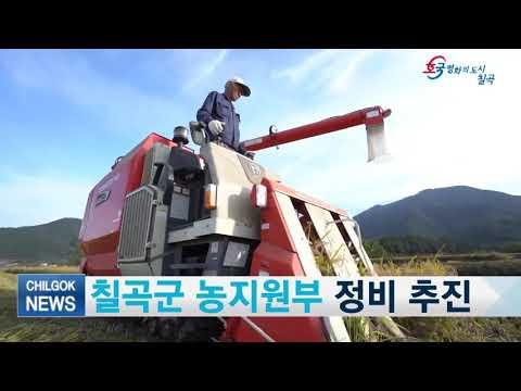 칠곡군정뉴스(2021년 2월 22일)
