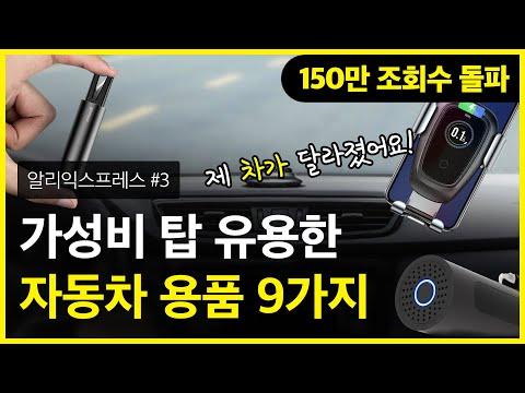 가성비 최고 유용한 자동차 용품 9가지 - 이제라도 알아서 다행이야 #3