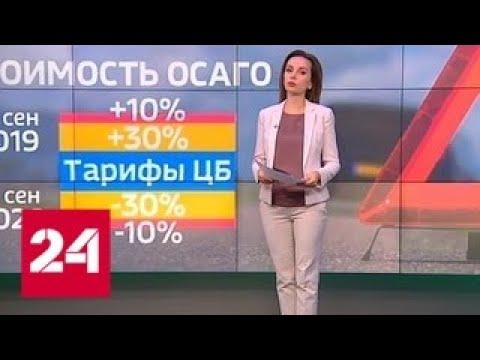 Минфин России внес финальные поправки в законопроект об ОСАГО - Россия 24