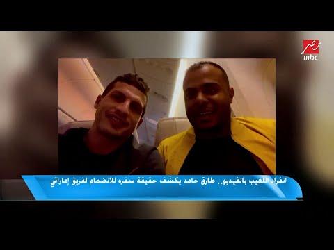 شاهد طارق حامد يكشف حقيقة سفره للانضمام لفريق إماراتي