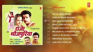 RAJA BHOJPURIYA | BHOJPURI AUDIO SONGS JUKEBOX | Ravi Kishan | T-Series HamaarBhojpuri |
