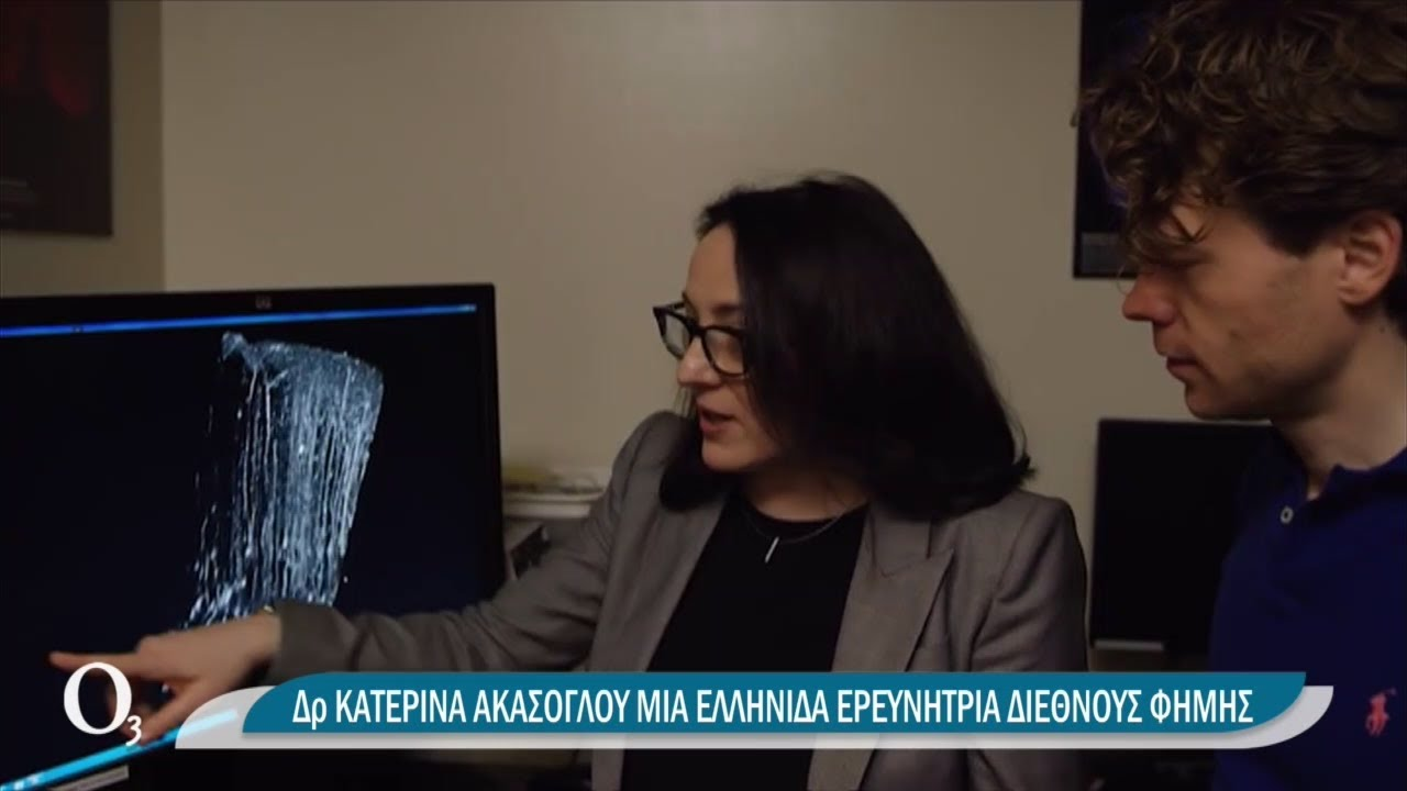 Βραβείο σε ελληνίδα νευροανοσολόγο για έρευνά της για τη σκλήρυνση κατά πλάκας | 01/04/2021 | ΕΡΤ
