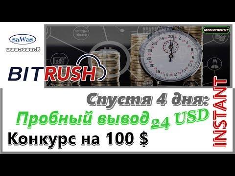 BitRush - Спустя 4 дня: Пробный вывод 24 USD, INSTANT. Конкурс на 100 $, 11 Февраля 2019