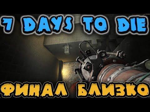 Финал близко - Бункер Umbrella в 7 Days to Die - Что же в конце пути Starvation (видео)