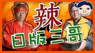 日版三哥有幾辣 沾麵與它們的產地 [東京求學之旅]