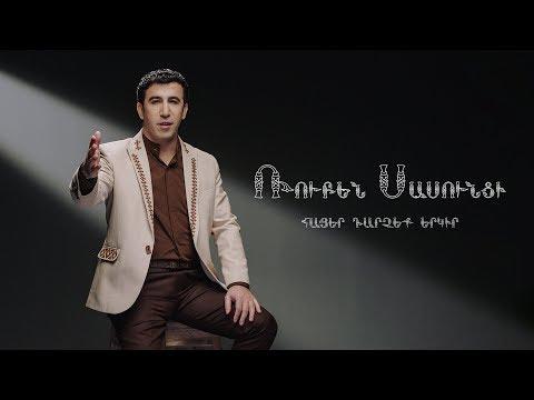 Ruben Sasunci - Hayer darceq erkir