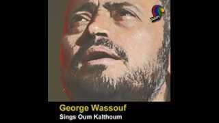 تحميل اغاني جورج وسوف - الأطلال - سلطنة خطير MP3