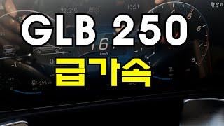 한상기 벤츠 GLB-Class