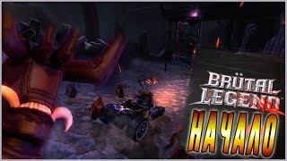 Начало Брутальной Легенды(Brutal Legend)