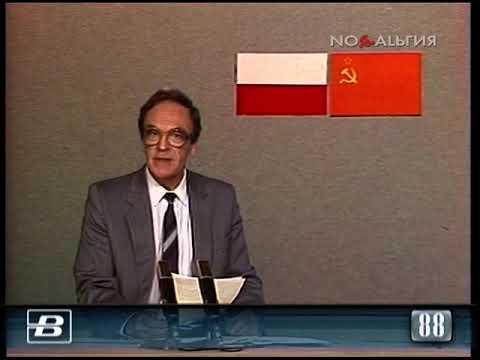 Польша накануне национального праздника - Дня возрождения 21.07.1988