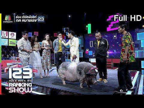123 Ranking Show |  คนเลี้ยงสัตว์ปริศนา | EP.09 | 28 เม.ย. 62 Full HD