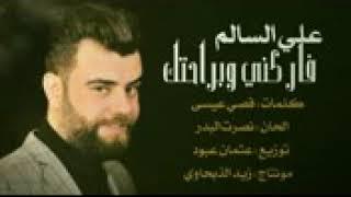 علي سالم اغنية لاة اتموت قهر تحميل MP3