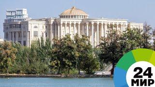 Гостеприимство по-таджикски: резиденция Рахмона готова к приему глав СНГ - МИР 24