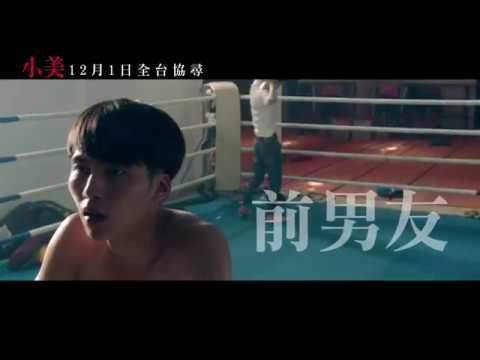 【小美】電影精彩版預告12/1全台協尋