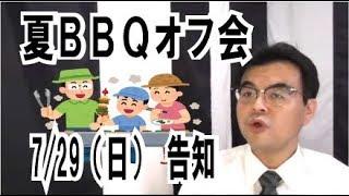 葬儀葬式ch夏BBQオフ会告知7/29日
