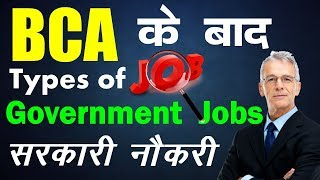Government jobs after BCA | jobs after BCA | career options after BCA | what to do after BCA | bca