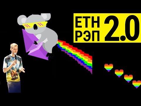 🐨 Рэпер Виталик Бутерин на Edcon 2019 и курс ETH