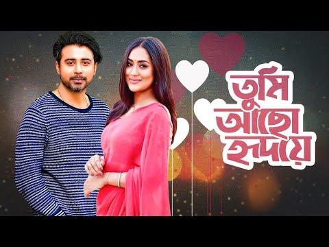 TUMI ASO HRIDOYE - তুমি আছো হৃদয়ে   Eid Natok 2019   Afran Nisho, Zakia Bari Mamo   Bangla New Natok