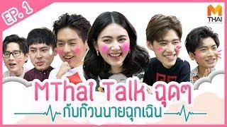 """[MThai Talk]  พูดคุยกับก๊วนซีรีส์เรื่อง """"รักฉุดใจ💞 นายฉุกเฉิน""""น่ารักและฮาแบบฉุดๆ   EP. 1"""