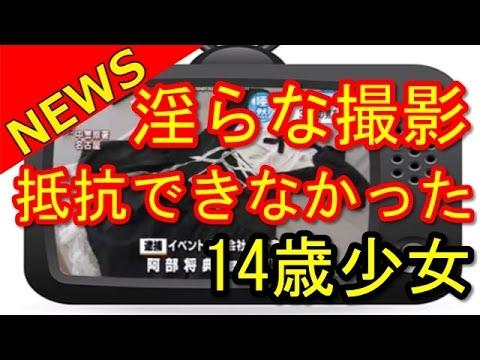 【犯罪】淫らな14歳美少女の撮影会