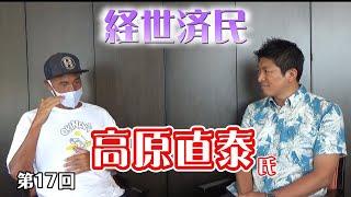 第17回 サッカー元日本代表が沖縄でチームを始めた訳