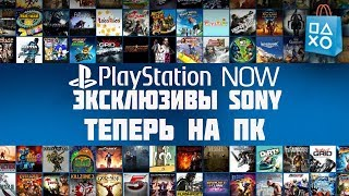 Эксклюзивы Playstation 4 на ПК. Сервис PS Now что и как ?