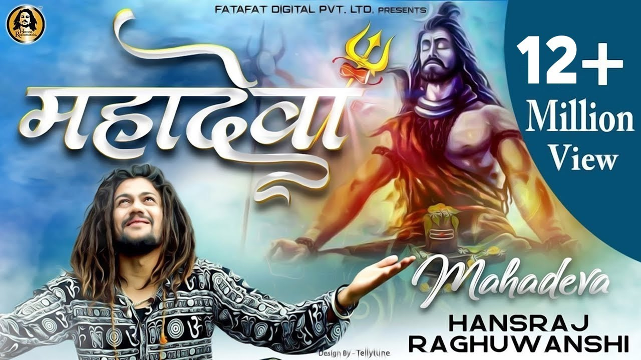 Hansraj Raghuwanshi -Mahadeva Lyrics महादेवा - शिवरात्रि Shivratri Special Song 2020 - Babaji | - Hansraj Raghuwanshi Song with lyrics