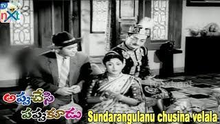 Appu Chesi Pappu Koodu Telugu Movie Songs | Sundarangulanu Choosina Velana Video Song | N.T.Rama Rao
