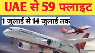 दुबई से 59 फ्लाइट 14 जुलाई तक की schedule | Dubai se lucknow ki flight | Dubai se amritsar ki flight