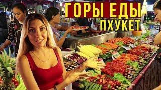Цены на Пхукете 2019 - БОЛЬШОЙ Рынок Еды в Тайланде, Праздник ЖИВОТА