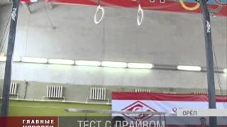 В Орле прошло открытое первенство по спортивной гимнастике